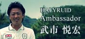HALYRUID アンバサダー 武市悦宏プロ